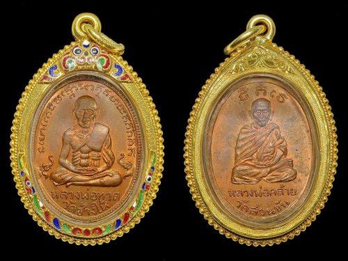 Rian Luang Phor Thuad Lang Phor Than Klai, Wat Na Phra That BE2508
