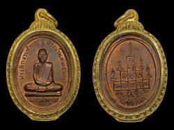 Rian Thamboon Song Nam Luanag Phor Phrom Wat Chongkae BE2517