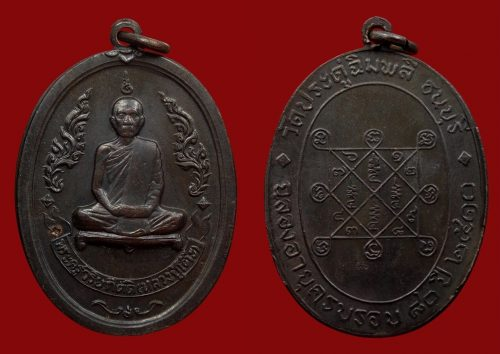 Rian Luang Phor Toh Wat Praduchimplee BE2516
