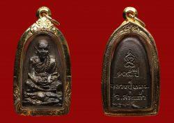 Daolit Roon CharoenLarp Luang Phor Moon Wat Ban Jan BE2542