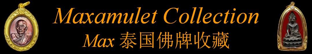 Maxamulet Title