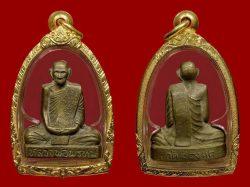 Roopmuen Pump Saoha Phim KaoKwangLangTem Luang Phor Phrom Wat Chongkae BE2516