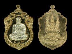 Rian Roon Sap Somboon Luang Phor Mien Wat Natangnok BE2561