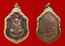 Rian Sema Blok Teck 7 Codes Luang Phor Moon Wat Ban Jan BE2543