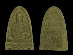 Daolit Phim Yai NurPhong Luang Phor Plien Wat Aranyawiwake BE2542